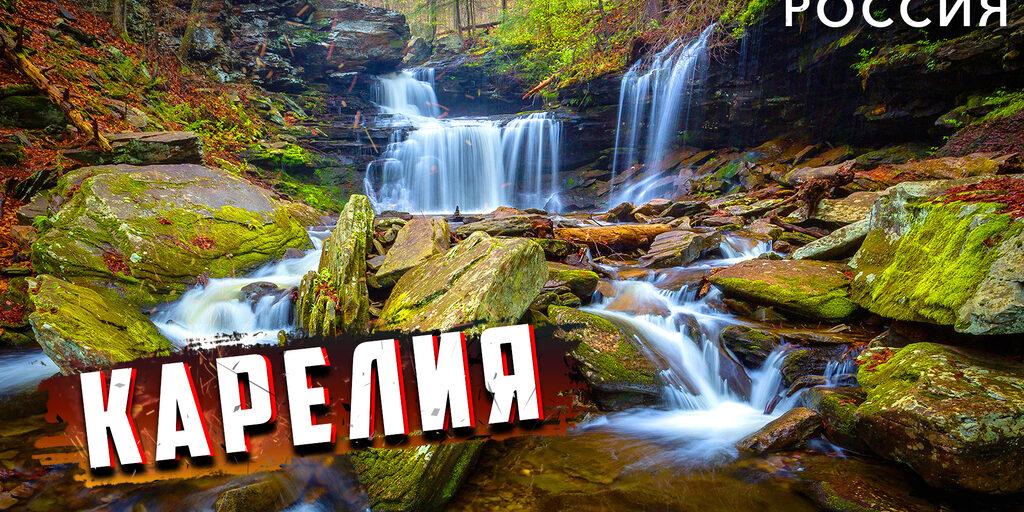 Путешествие по России в сказочную Карелию