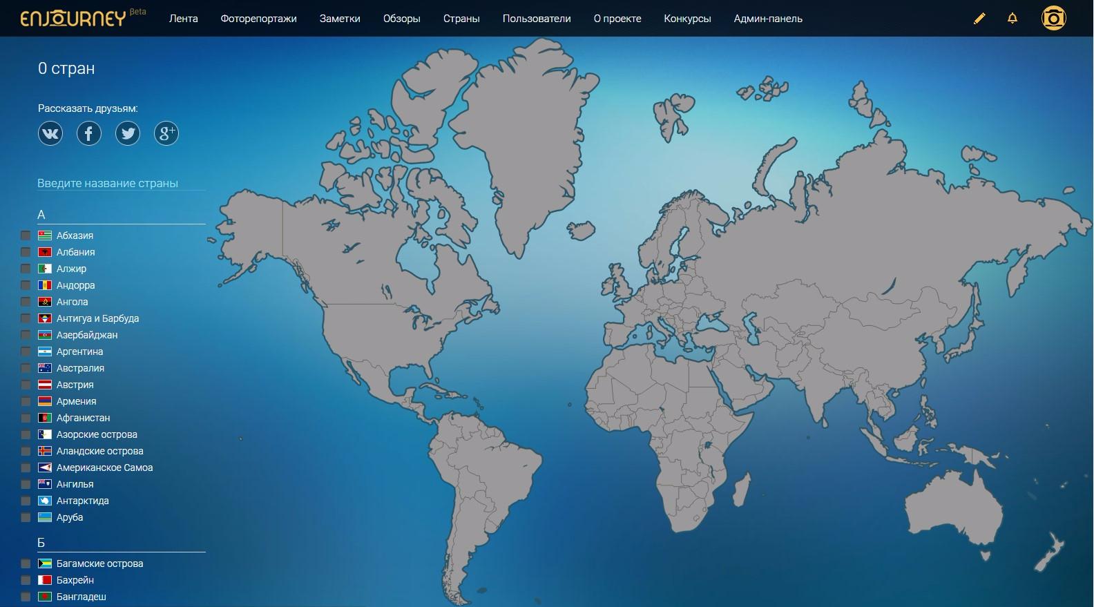 Конструктор карты стал удобнее. А так же теперь вы можете поделиться ей в таких социальных сетях, как Google+ и Twitter.