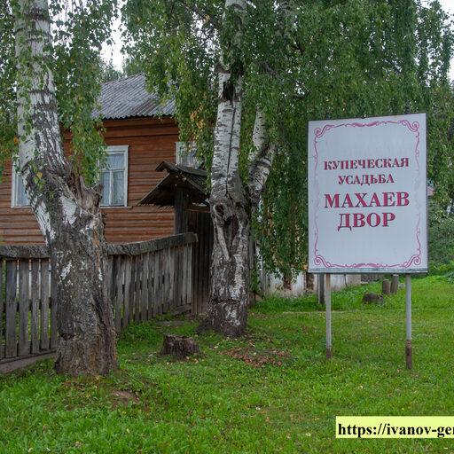 Музеи Мышкина